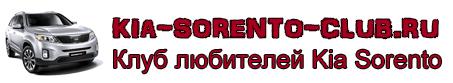 Клуб Kia Sorento